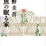 東野圭吾 2015年発売の作品の紹介と感想。おすすめは人魚の眠る家