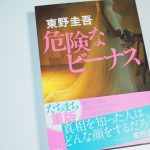 東野圭吾 2016年発売の作品の紹介と感想。お勧めは恋のゴンドラ