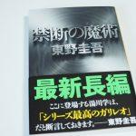 東野圭吾 2012年発売の作品の紹介と感想 ナミヤ雑貨店の奇蹟は最高