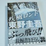 [2018年版] 東野圭吾の映画化された15作品を紹介