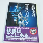 東野圭吾 2014年発売の作品の紹介と感想レビュー。おすすめは「虚ろな十字架」