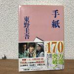 [2018年版] 東野圭吾の泣ける感動の小説ベスト10作品紹介