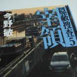 今野敏「隠蔽捜査」シリーズのおすすめ 青島刑事もビックリの警察小説!