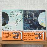 辻村深月「スロウハイツの神様」を読んでの感想 泣ける夢見る青春物語