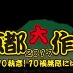 京都大作戦2017 3日目の全セトリ 10-FEET,WANIMA,ホルモン,ロットン他