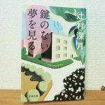 辻村深月「鍵のない夢を見る」を読んだ感想 直木賞作品