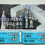 辻村深月『冷たい校舎の時は止まる 』の小説を読んでの感想レビュー