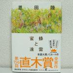 恩田陸「蜜蜂と遠雷」の感想 直木賞&本屋大賞W受賞の快挙作品