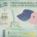 きのこ帝国 ライブ「花の名前を知るとき」NHK大阪ホールに参加した感想とセトリ