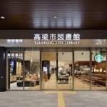 ツタヤ図書館(岡山県高梁図書館)に訪問!スタバ併設の近代的空間
