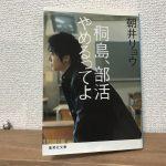 朝井リョウ「桐島、部活やめるってよ」青春小説を読んだ感想レビュー・ネタバレ
