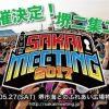 堺ミーティング2017 出演バンドのセットリスト一覧 G4N・SiM・10-FEET等