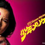 映画「少年メリケンサック」感想 宮崎あおいとダサいおっさんの最高にパンクな物語