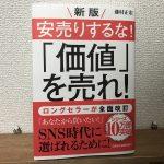 藤村正宏「新版 安売りするな価値を売れ」感想 エクスマ思考で価値を見出せ