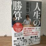 前田祐二「人生の勝算」を読んだ感想 人生とビジネスの本質とは何かがよく分かる