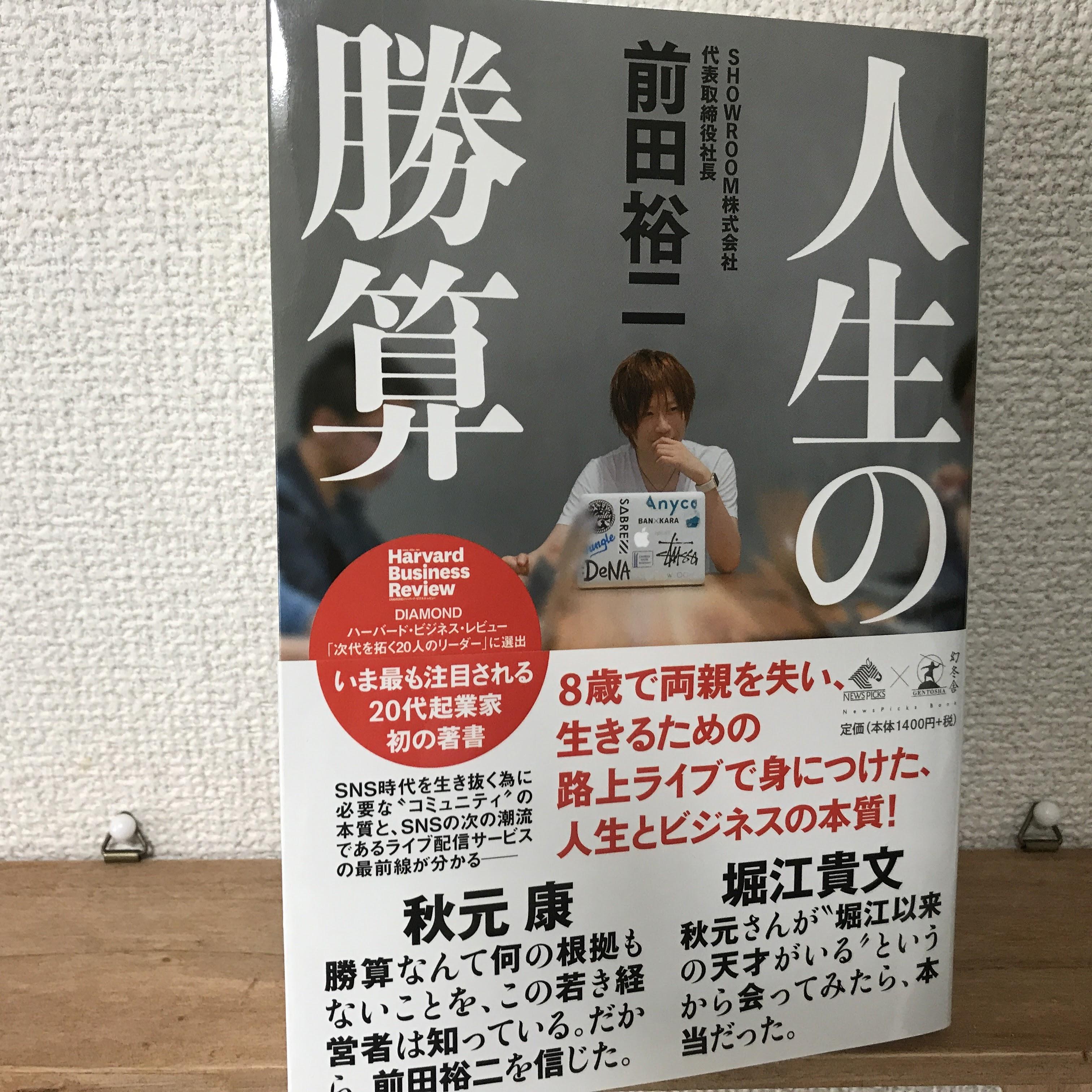 先日読んだキングコング西野さんの「魔法のコンパス」の中で紹介されていた前田祐二さんという方の「人生の勝算」という本を読みまし