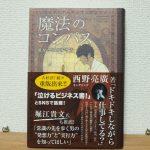 西野亮廣「魔法のコンパス 道なき道の歩き方 」読んだ感想 革命の起こし方
