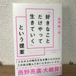 角田陽一郎「好きなことだけやって生きていく」という提案 を読んだ感想