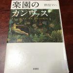 原田マハ「楽園のカンヴァス」感想 絵画の背景を知る名作小説
