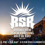 ライジングサンロックフェス2017 2日目出演者セトリ  WANIMA・ドロス・ホルモン