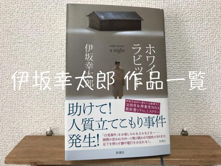 幸太郎 新作 伊坂