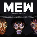 MEW 2017来日公演 東京(赤坂・渋谷)・大阪セトリ