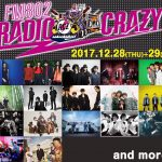 RADIO CRAZY2017 12/28-29 タイムテーブル発表! チケットを取るコツ