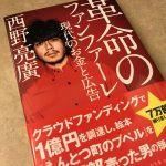 西野亮廣「革命のファンファーレ」感想 親も先生も教えてくれないお金の話