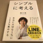 森川亮「シンプルに考える」感想 LINEからビジネスの根本を思い返す