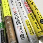 大人になったら本を読んで知識をつける!月10冊以上本を読む私の読み方紹介