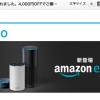 アマゾンエコーの招待メールが3週間で届いたよ!