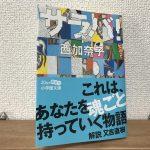 [2018年版] 西加奈子 全作品一覧を順番にご紹介(新作随時更新)