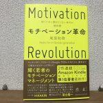 尾原和啓「モチベーション革命」現代の働き方の壁は世代感にある