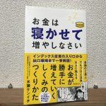 水瀬ケンイチ「お金は寝かせて増やしなさい」感想 漫画と実話で分かりやすい本