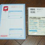 メルカリで本を送るおすすめはスマートレター!梱包から発送方法を紹介