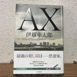 伊坂幸太郎「AX」感想  恐妻家な殺し屋の極上エンタメ作