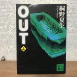 桐野夏生「OUT(アウト)」感想  超ド級のサスペンス小説
