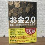 佐藤航陽「お金2.0」感想  新しい経済とこれからの生き方を感じる