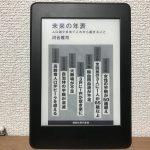 河合 雅司「未来の年表 人口減少日本でこれから起きること」感想