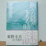 東野圭吾 加賀恭一郎シリーズの読む順番とおすすめベスト5の感想紹介